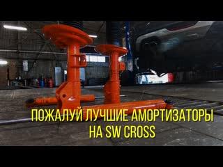 Новые амортизаторы PLAZA на SW CROSS/Установка и отзыв владельца