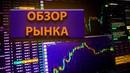 Аналитика Форекс, Московской биржи и рынка США на 14.10.2020. Внутридневная сезонность