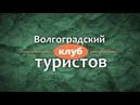 Промо Волгоградский Клуб Туристов