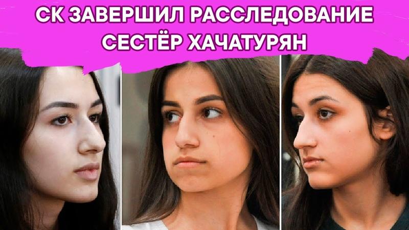 Orto Dogge.: Следственный комитет завершил расследование Сестёр Хачатурян