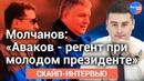 Молчанов: Удастся ли Раде принять «антиколомойский» закон?