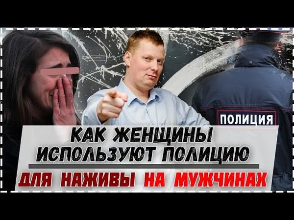 Следак женщины используют полицию для наживы на мужчинах и мести
