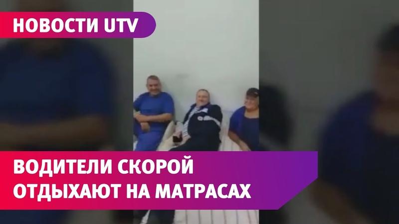 В Башкирии водители скорой помощи отдыхают на полу в каморке