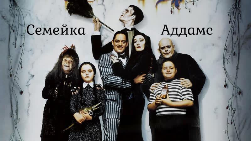Семейка Аддамс Фэнтези Черная комедия 1991г США