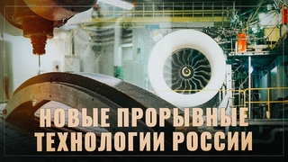 Абсолютное импортозамещение до каждой молекулы. Россия создала авиационный двигатель 5-ого поколения
