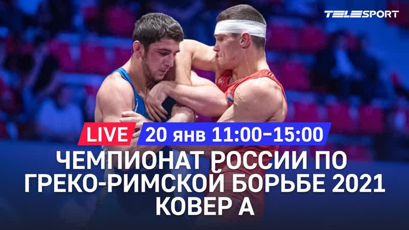 ЧР по греко римской борьбе 2021 Квалификация и отбор 67 82 87 кг Ковер А