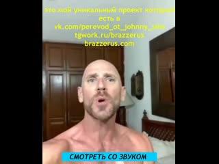 Johnny Sins, Переводы от лысого из BRAZZERS (Зарубежные порно фильмы с русскими диалогами)