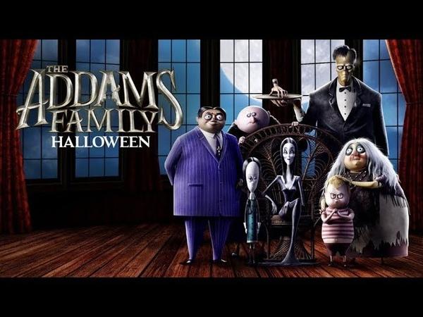 Семейка Аддамс Новый отличный Мультфильм