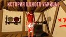 МАНЬЯК И ГАННИБАЛ - ИНДИ УЖАСТИК Tender