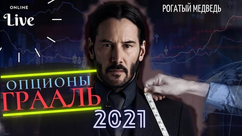 🔴Бинарные опционы I 8000 рублей I Pocket Option I Без перекрытий I 2021🔴
