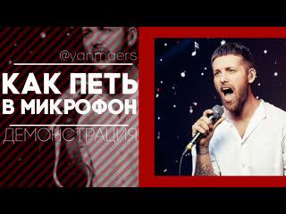 Покажу и научу/ Как петь в микрофон/ Типичные ошибки/ Пою песню не зная мелодию/ VLOG 5