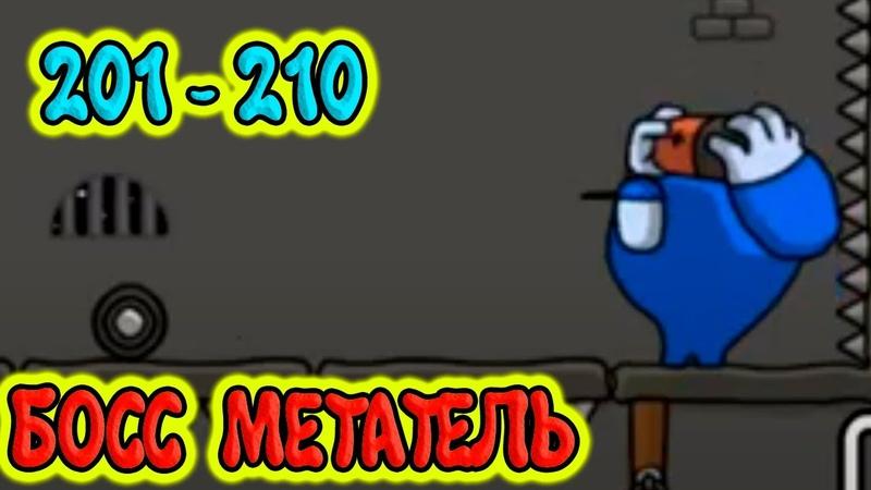 Stickman Jailbreak СТИКМЕН. One LEVEL 3. Побег из ТЮРЬМЫ. 201-210 уровни и БОСС Метатель. Догадин