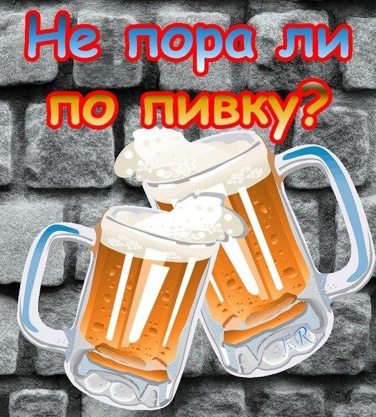 Картинки с приглашением выпить