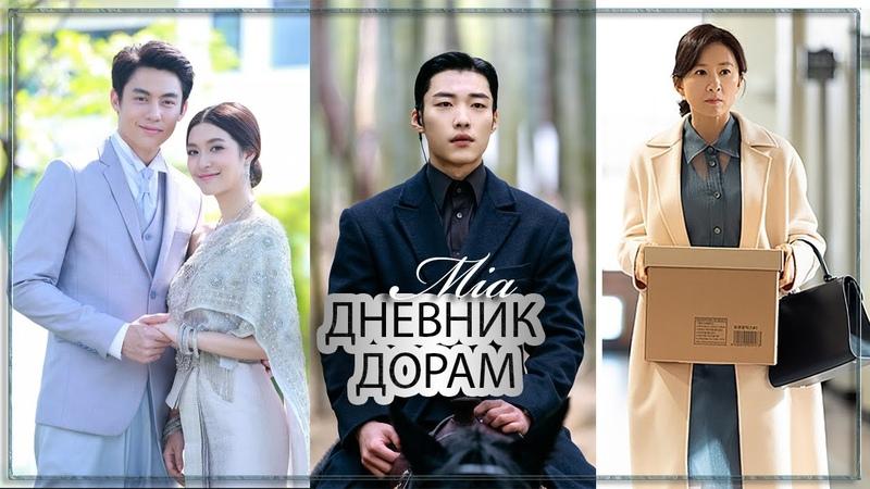 Обсуждаем Дорамы Мир женатой пары Король Вечный монарх Мой законный муж Миа трансляция 32