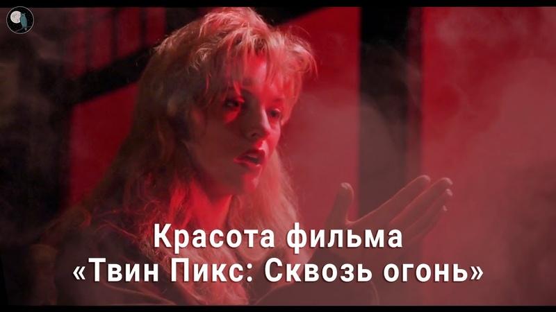 Красота фильма Твин Пикс Сквозь огонь