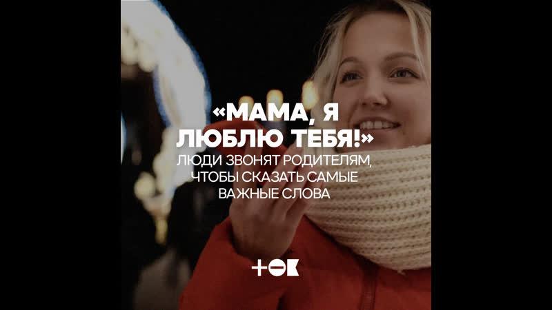 Мама я люблю тебя Люди звонят родителям чтобы сказать самые важные слова