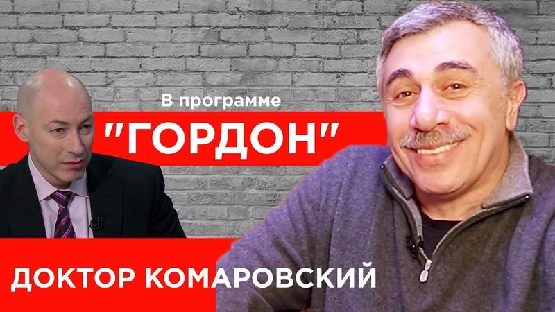 Доктор Комаровский обратился к президенту Зеленскому Новые Санжары страх язык ГОРДОН 2020