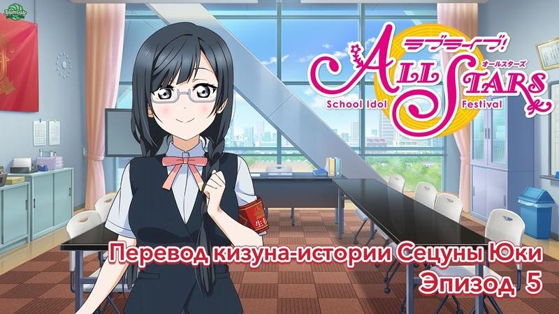 Перевод 5 эпизода кизуна истории Сецуны Юки Love Live School Idol Festival ALL STARS