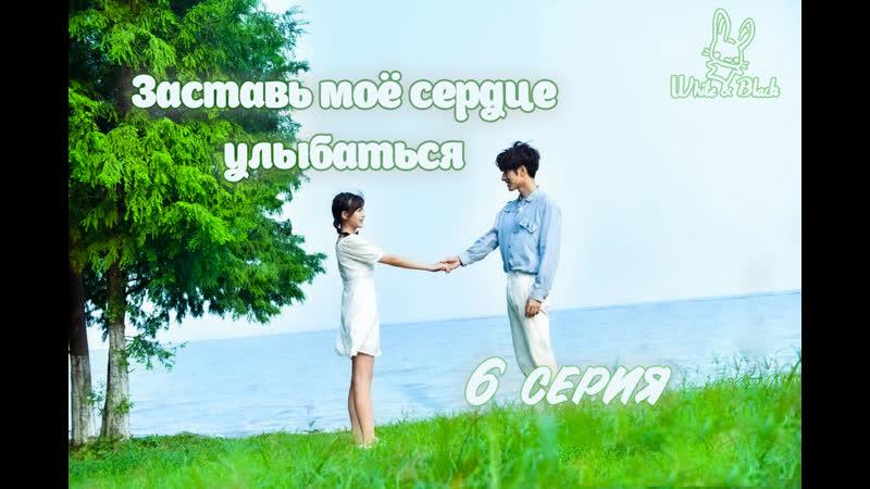 [0624] Заставь моё сердце улыбнутьсяMake My Heart Smile [рус. саб]
