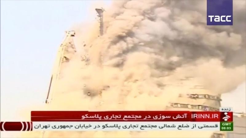 В Тегеране обрушилось высотное здание десятки пожарных погибли и получили ранения