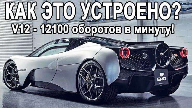ОБЗОР НОВОЙ ЛЕГЕНДЫ GORDON MURRAY T50 ПРЕЕМНИК McLaren F1 Как это устроено