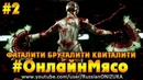 Mortal Kombat 11 ОнлайнМясо 2 - ПОСЛЕДСТВИЯ ТОКСИЧНЫХ ФАТАЛОК И БРУТАЛОК
