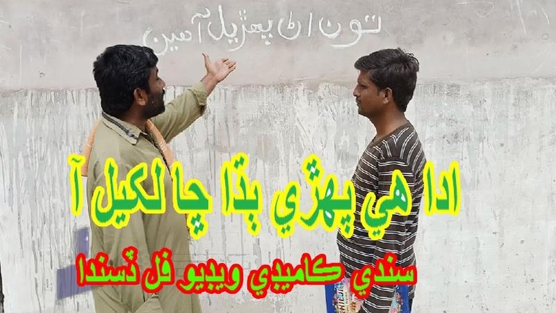 Ada Bhao Hee Pahri Budha Chaa Likhiyal aa Sindhi Comedy Sindhi Funny