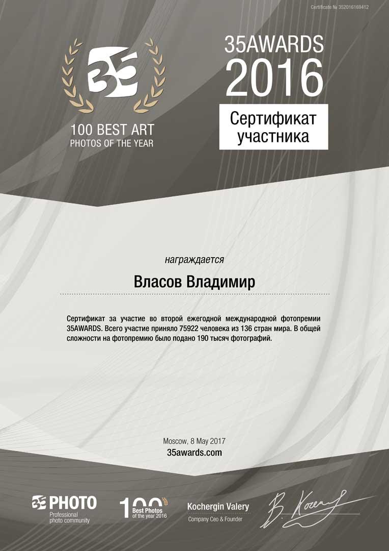 2 международный конкурс 35AWARDS 2016