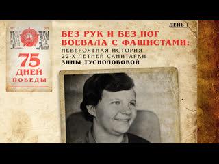 Без рук и без ног воевала с фашистами: Невероятная история 22-х летней санитарки Зины Туснолобовой
