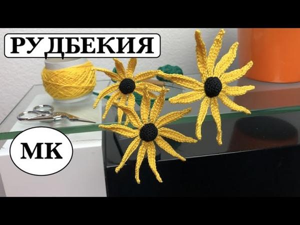 РУДБЕКИЯ КРЮЧКОМ Цветы крючком Декор своими руками