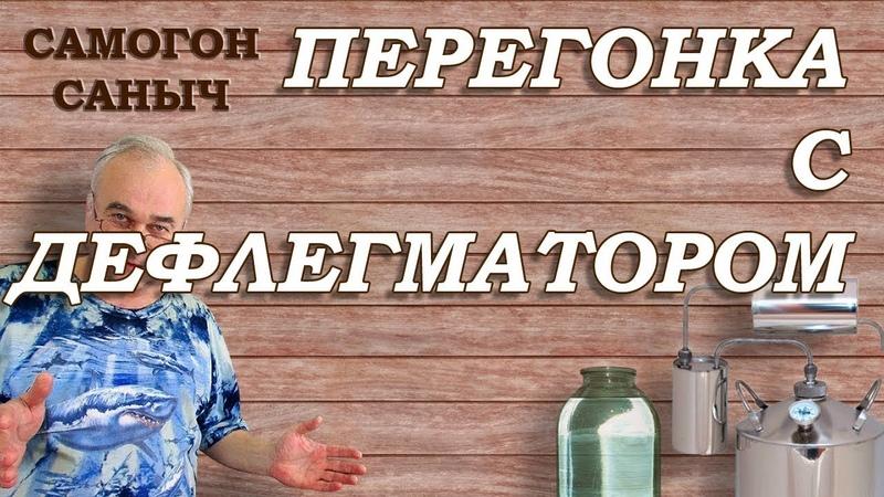 Как сделать перегонку с ДЕФЛЕГМАТОРОМ Аппарат ВЕЙН 4 Самогоноварение