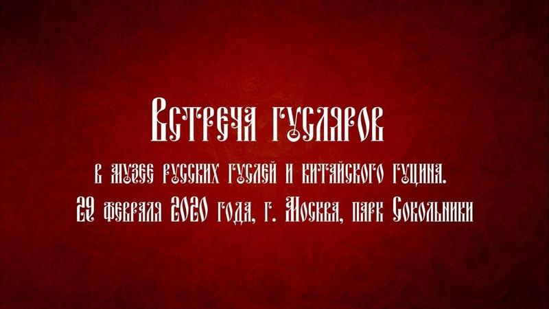 Встреча гусляров с музее русских гуслей и китайского гуциня 29 02 2020
