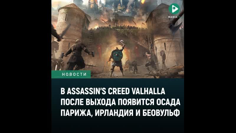 Осада Парижа Ирландия Беовульф что ждёт Assassin's Creed Valhalla после выхода