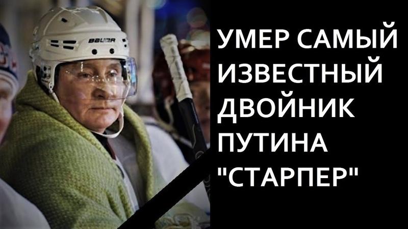 Двойник Путина Старпер помер