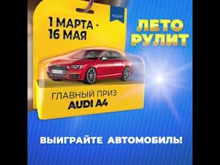 Лето Рулит 1 марта - 16 мая 2020