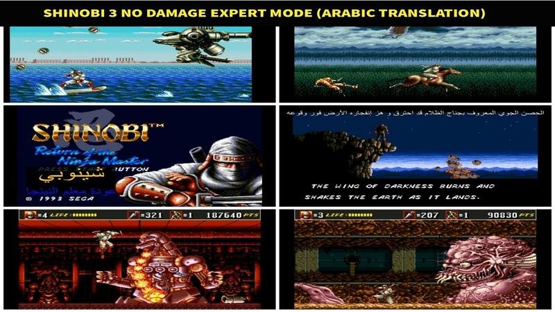 Shinobi The Return of Ninja No damage Arabic Translation مترجم Master Expert Mode