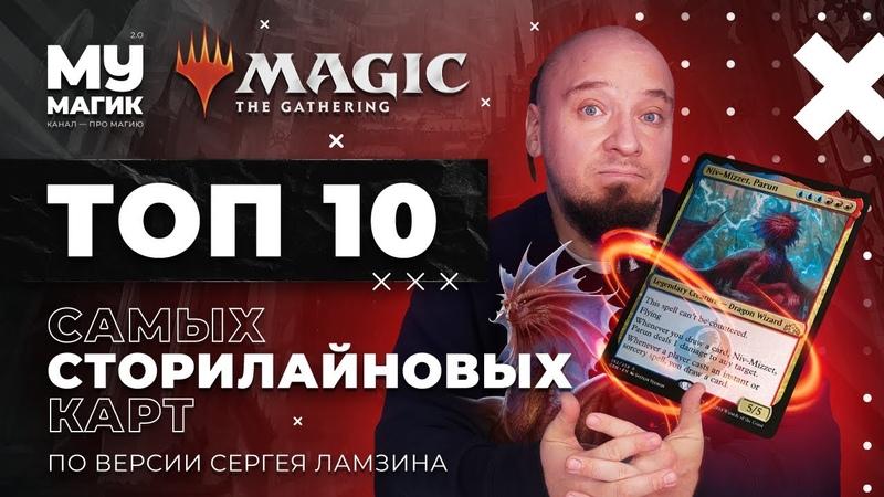 ТОП 10 самых СТОРИЛАЙНОВЫХ карт Магии по версии Сергея Ламзина