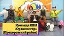Команда КВН «Ор выше гор» Прохоровский район. Отборочный фестиваль Юниор-Лиги КВН