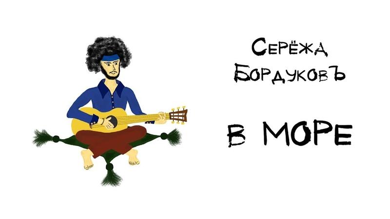 В МОРЕ Серёжа Бордуковъ
