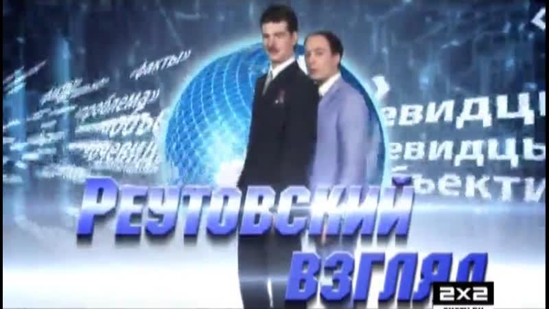Реутов ТВ Сезон 1 Серия 9
