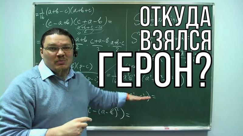 Откуда взялся Герон Формула Герона Ботай cо мной 028 Борис Трушин
