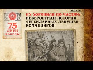 Их хоронили по частям: Невероятная история легендарных девушек-командиров