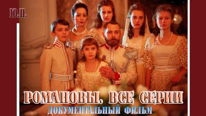 Романовы. Все серии подряд с 1 по 8. 2013 Документальный. Исторический. Полная версия фильма.
