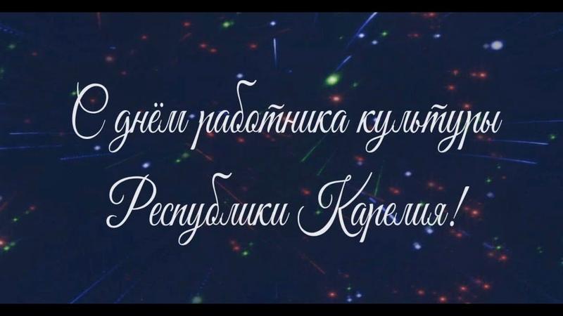 Поздравление с Днем работника культуры Республики Карелия