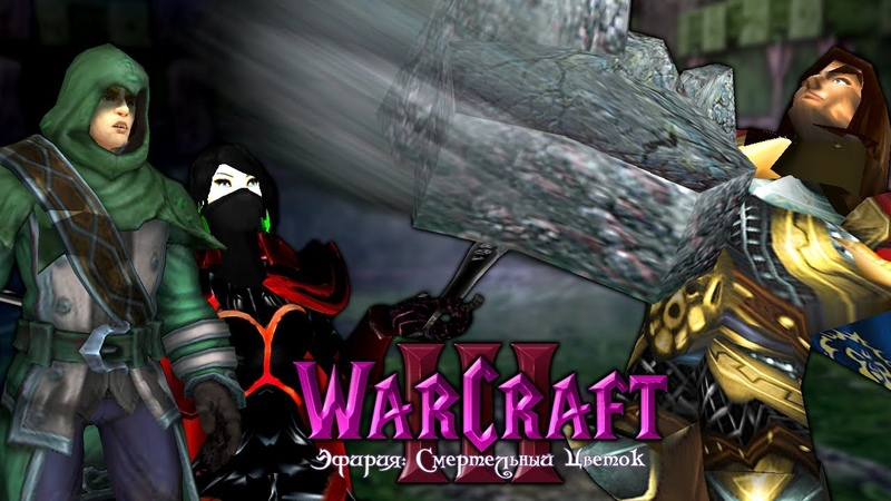Эпический побег из тюрьмы арены Гильдия воров Warcraft 3 Эфирия Смертельный цветок