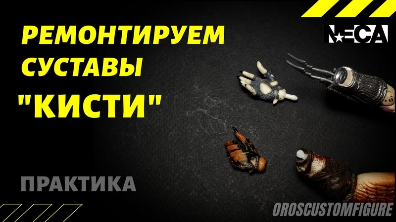 Ремонт суставов фигурки хищника Практика Ремонт кистей