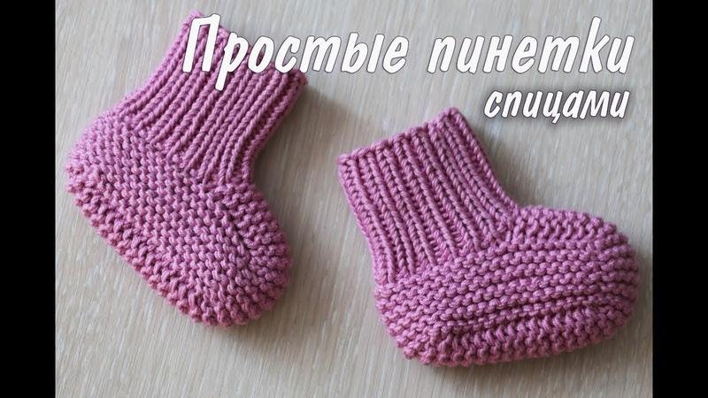 Очень простые пинетки спицами DIY HowToKnit Very Easy Baby Booties