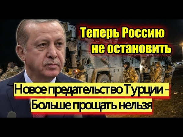 Эрдоган снова предал Россию пора вопрос решать Свежие новости