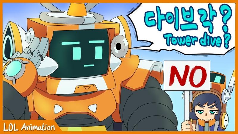 롤 애니메이션 다이브충 윌럼프 봇 LOL Animation Dive troll Willump Bot