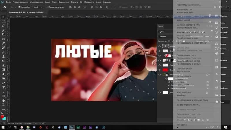 Addams Design Как Сделать Красивое Превью Как Сделать Картинку Для Видео Adobe Photoshop